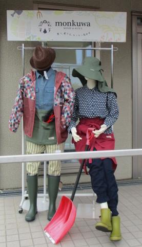monkuwa_20060530